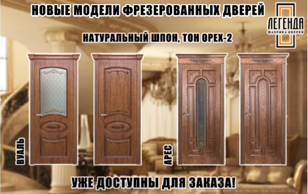 Новые модели фрезерованных дверей!