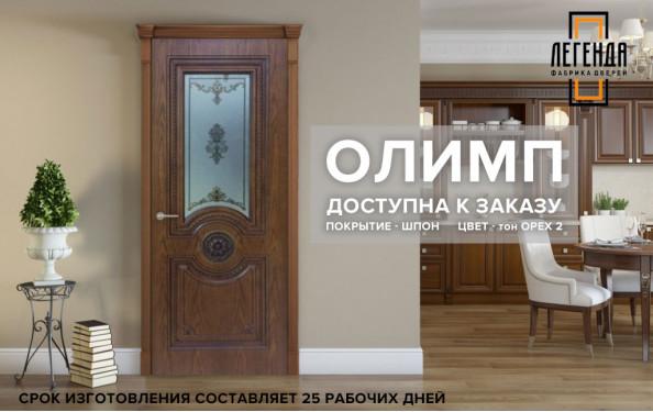 Новинка! Межкомнатная дверь Олимп (шпон).
