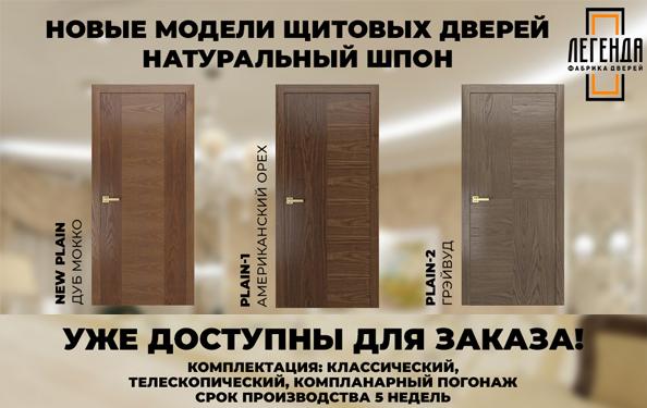 Новая серия шпонированных дверей PLAIN!