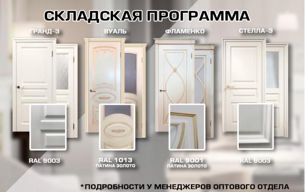 Складская программа эмалированных дверей!