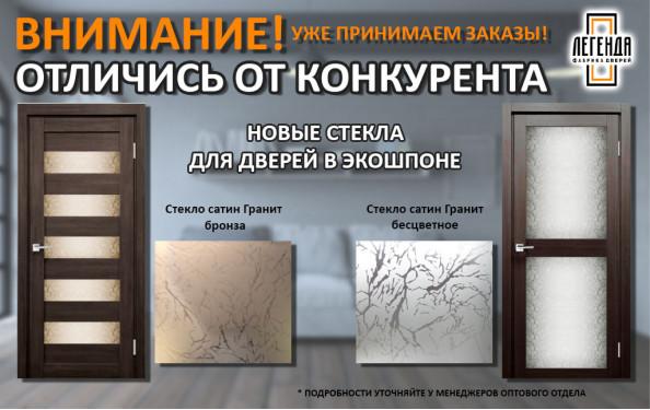 Новые стекла для дверей в интерьере!